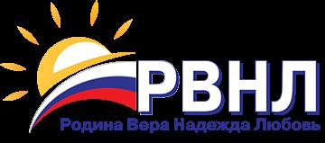 """Фонд """"РВНЛ"""""""